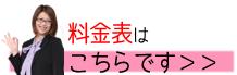 経理・記帳代行サポートオフィスの料金表