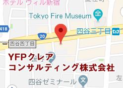 新宿・四谷