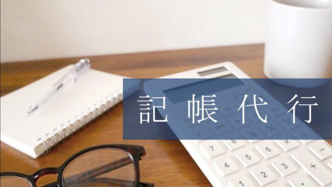 経理・記帳代行サポートオフィスの記帳代行