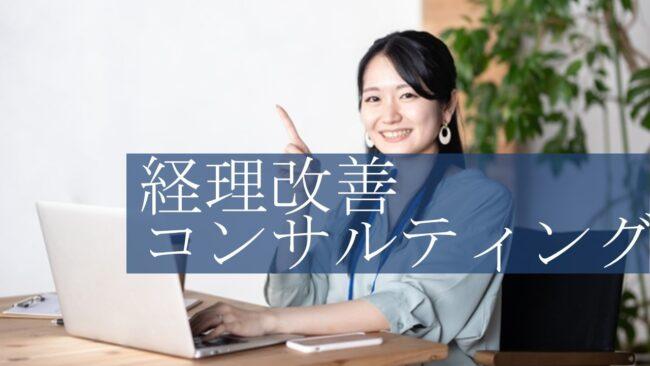 経理・記帳代行サポートオフィスの経理改善コンサルティング