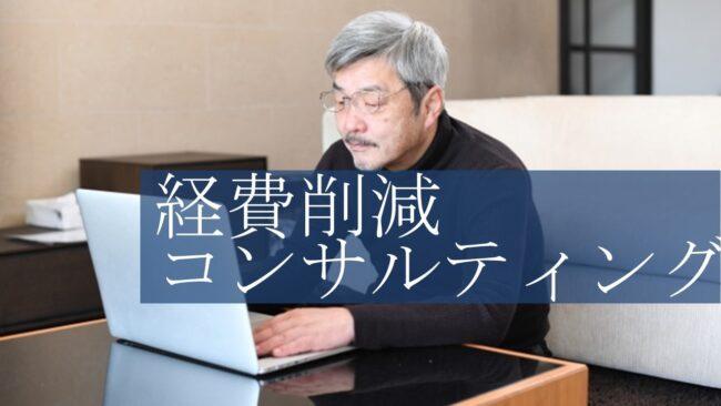 経理・記帳代行サポートオフィスの経費削減コンサルティング