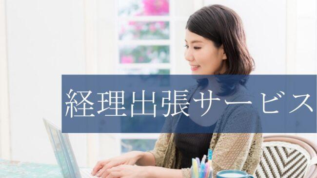 経理・記帳代行サポートオフィスの経理出張、経理派遣サービス