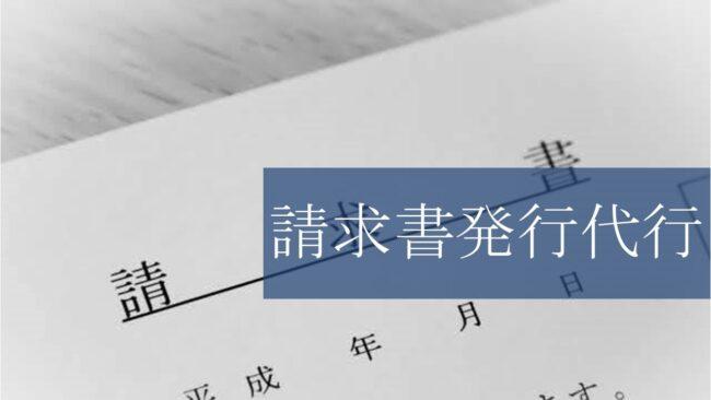 経理・記帳代行サポートオフィスの請求書発行代行