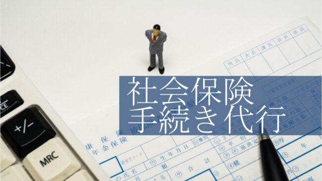 経理・記帳代行サポートオフィスの社会保険手続き代行